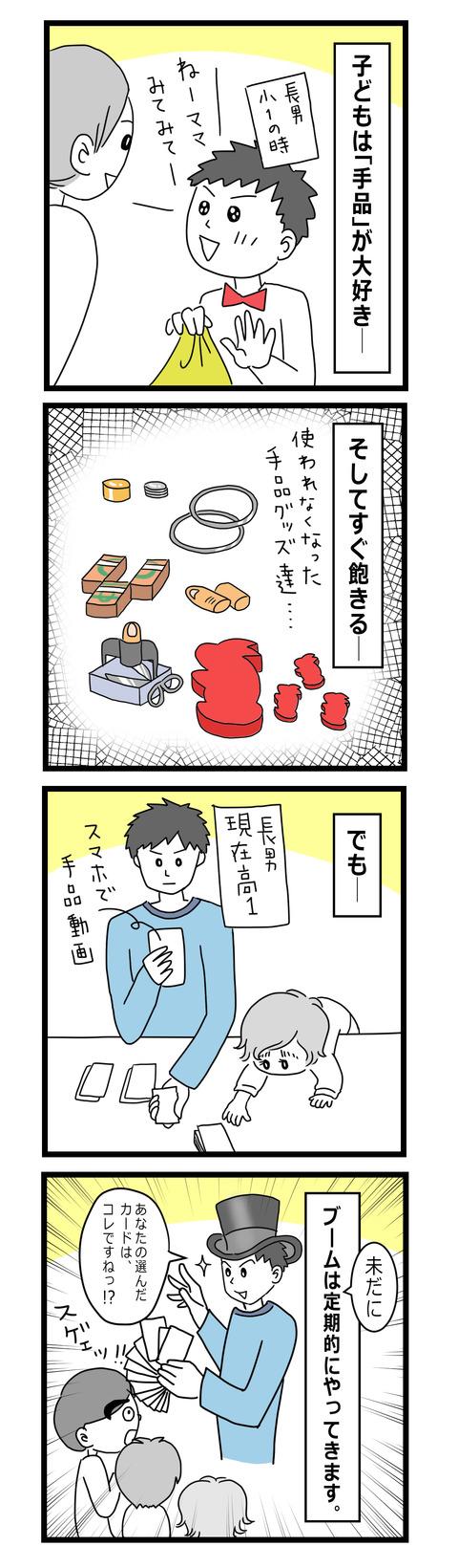 57 手品ブーム(1才〜1才半)