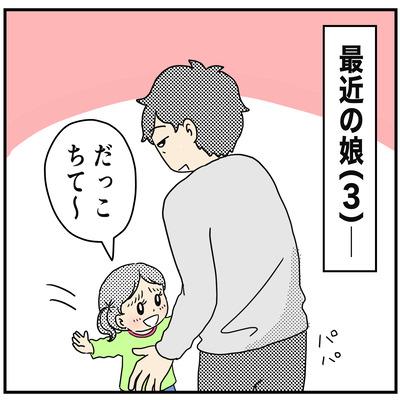 528 強制お姫様抱っこ1