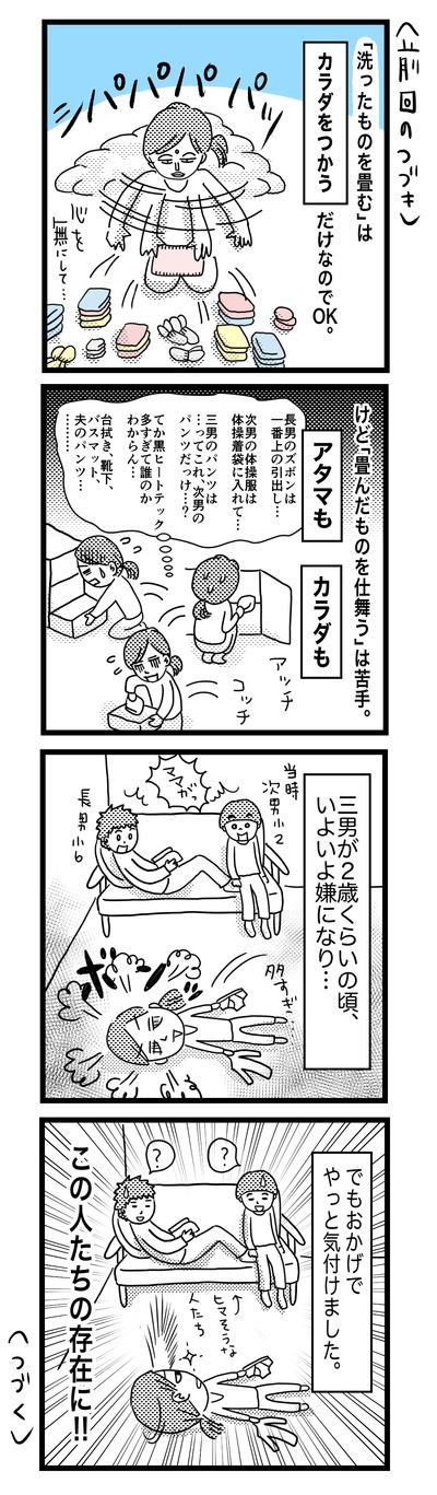 86 「家事」キライ 洗濯編(1才〜1才半)