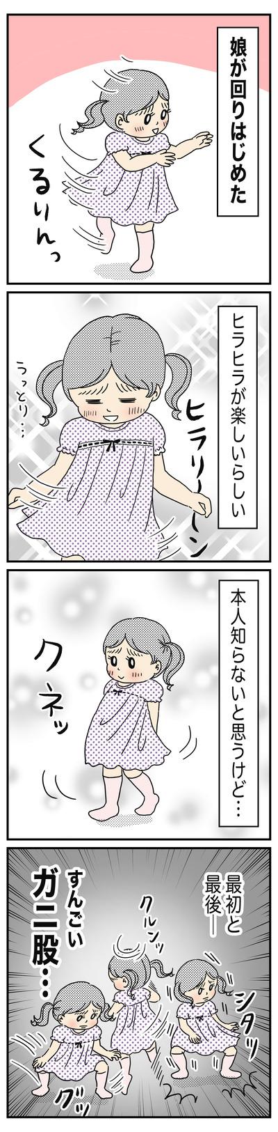 331 ガニ股ヨッちゃん