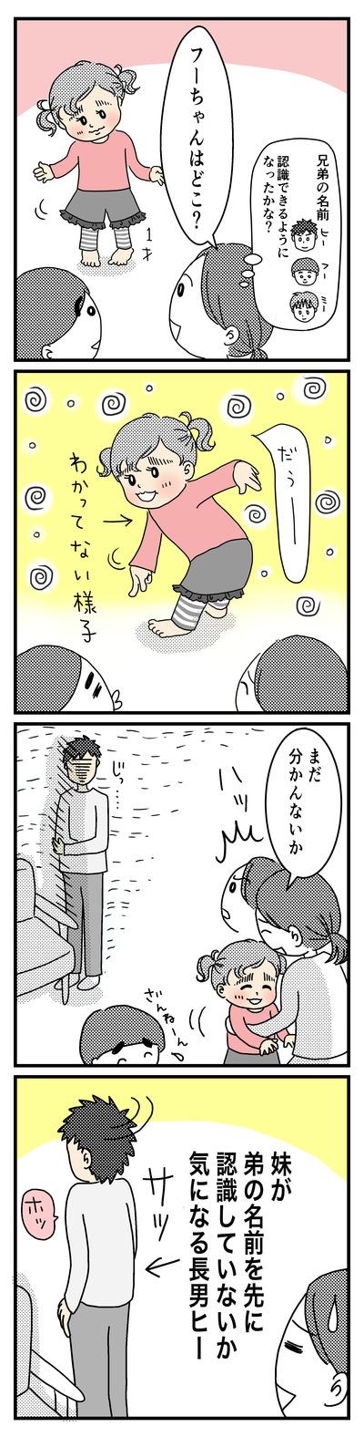 94 ヒーの心配(1才〜1才半)
