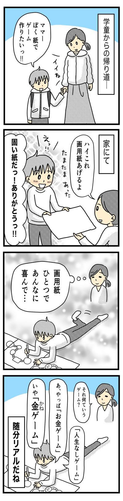 221みーくんのゲーム(1才半〜2才)