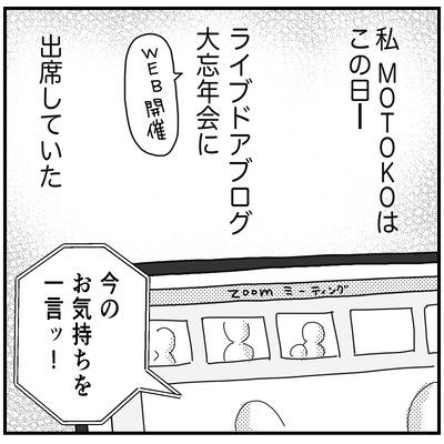 538 ライブドアブログ忘年会3
