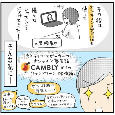 camblyPR3