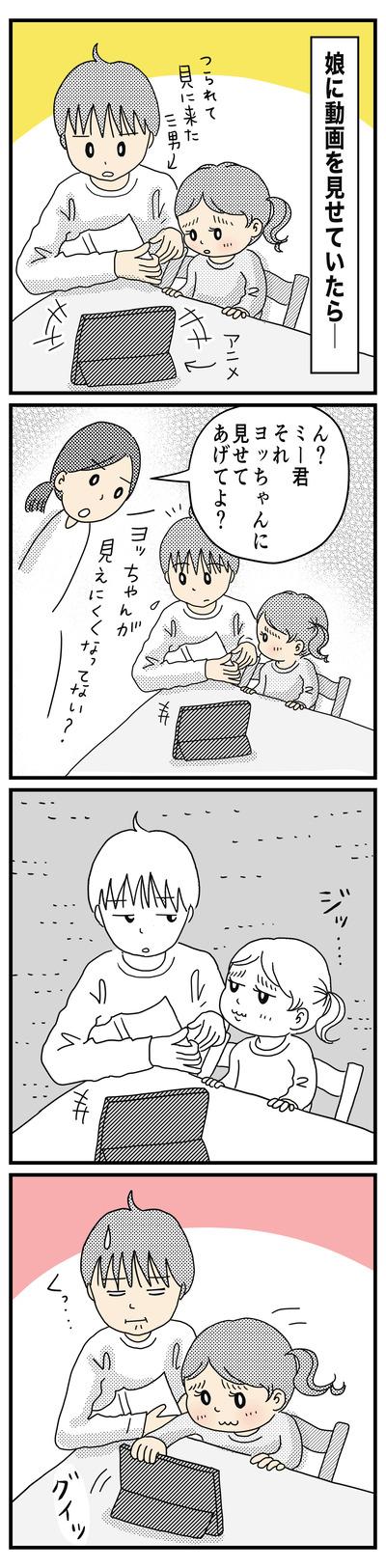 239ヨッちゃんが見るのっ!(1才半〜2才)
