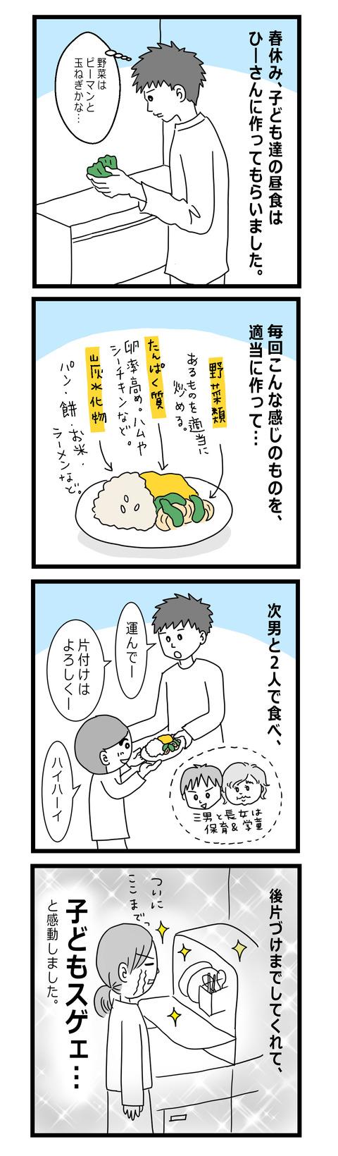春休みのごはん作り(1才〜1才半)