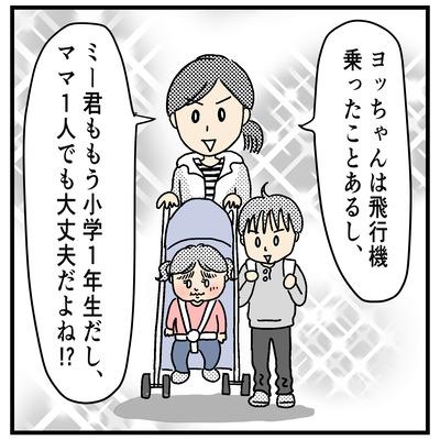 東京帰省20183