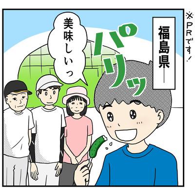 きゅうりビズPR 1