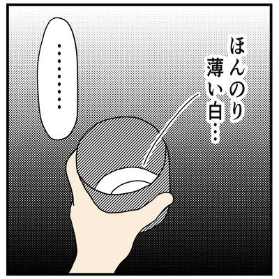 薄い牛乳(2才〜2才半)3