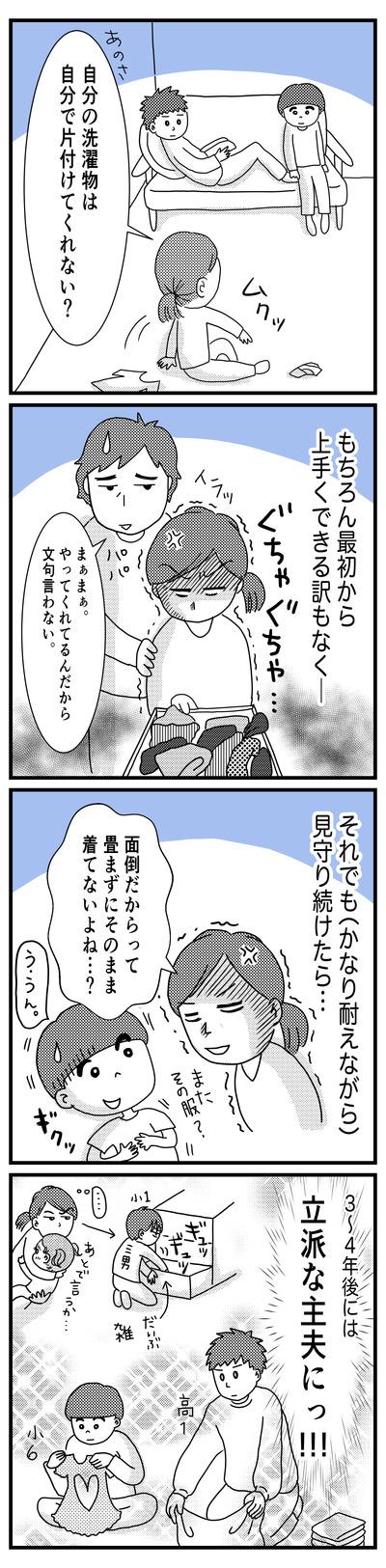 87 立派な主婦にっ!(1才〜1才半)
