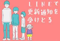 LINE読者登録イラスト白文字