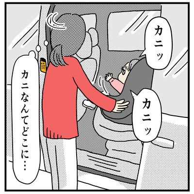 カニとヨッちゃん3