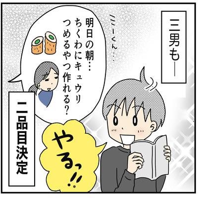 526 力を合わせたお弁当4