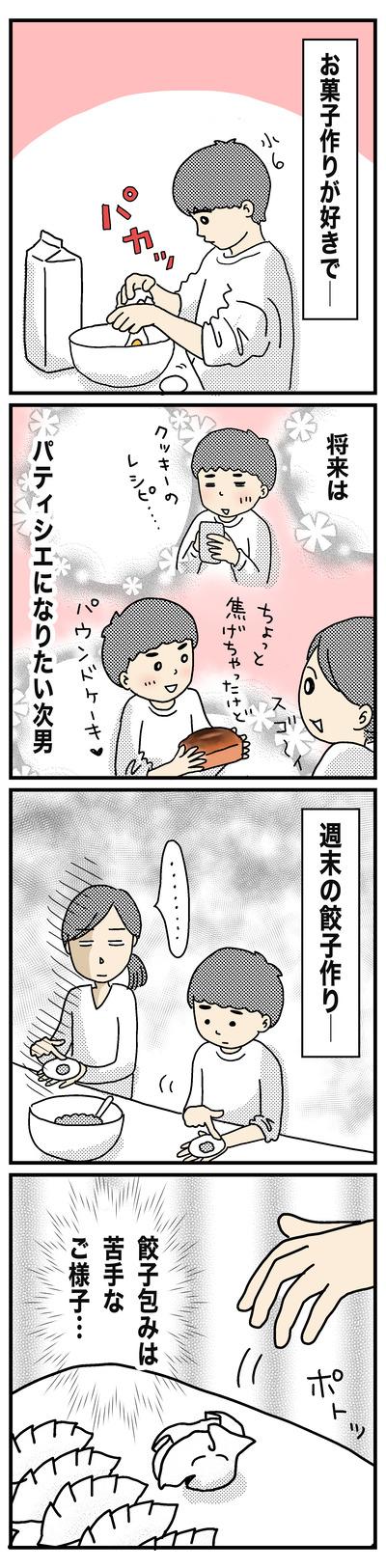 218フーちゃんと餃子(1才半〜2才)