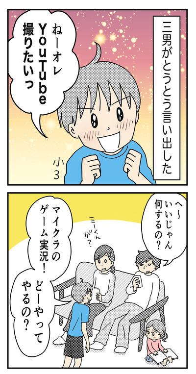 515 ミーくんとYouTube3