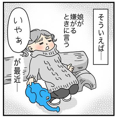ヨッちゃん流行語大賞3