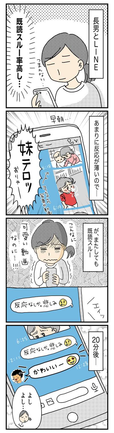 130 ヒーとLINE(1才半〜2才)
