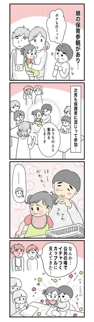 115 保育参観(1才〜1才半)