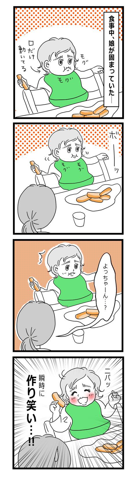 64 作り笑い(1才〜1才半)