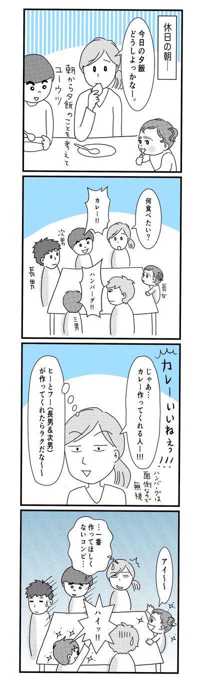 114  日曜の夕飯(1才〜1才半)