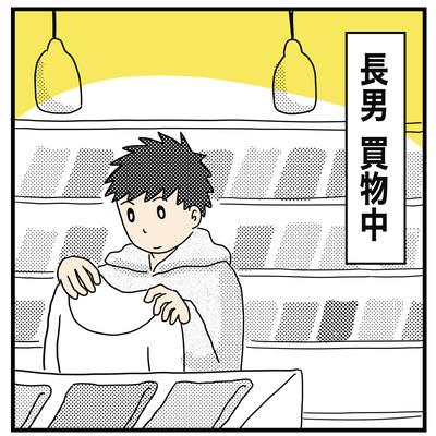 高ぇ…ムリだ…1(1才半〜2才)