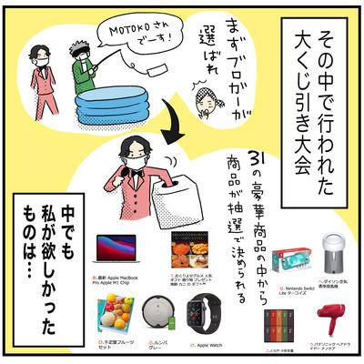 538 ライブドアブログ忘年会4