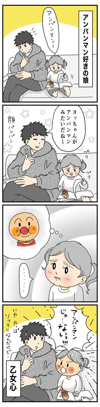 235アンパンマンじゃないっ!(1才半〜2才)