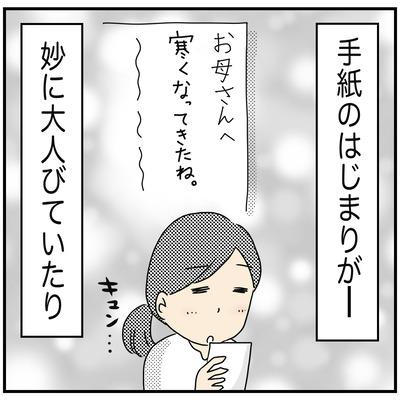 541 かっこいいミーくん 3