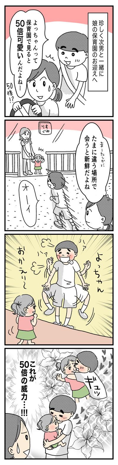 97 保育園だとかわいい(1才〜1才半)