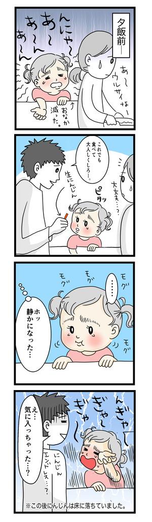 79 生にんじんエンドレス(1才〜1才半)