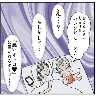 596 三男とケッコン?4