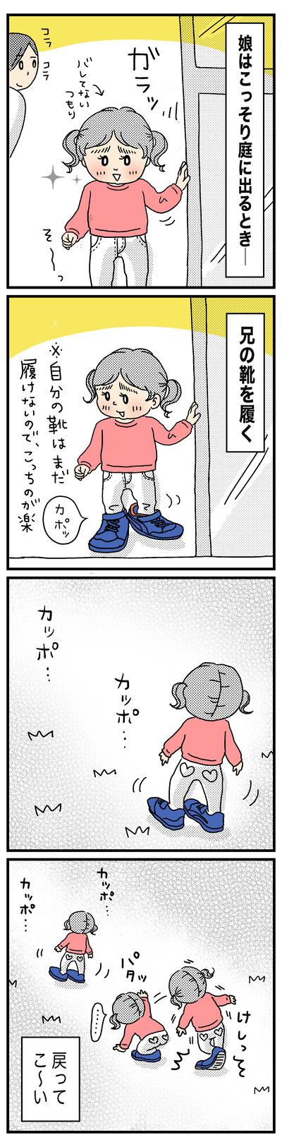 191  兄の靴をはくヨッちゃん(1才半〜2才)