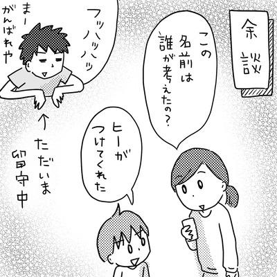 515 ミーくんとYouTub6