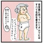 オムツ風呂1