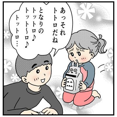 保育園のお買い物ごっこフーちゃん3