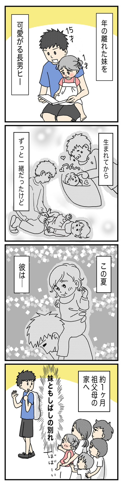 105 ひーのいない夏  その1(1才〜1才半)