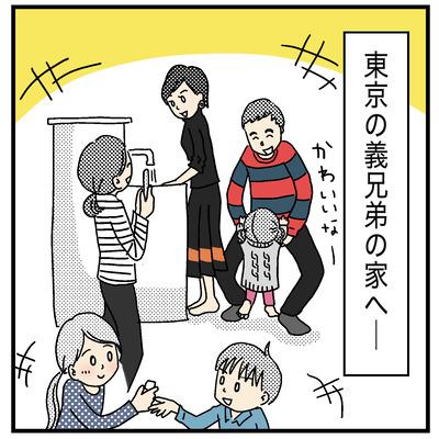 東京帰省シュンちゃんとヨッちゃん1
