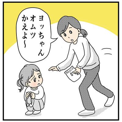 プロ小悪魔(2才〜2才半)1