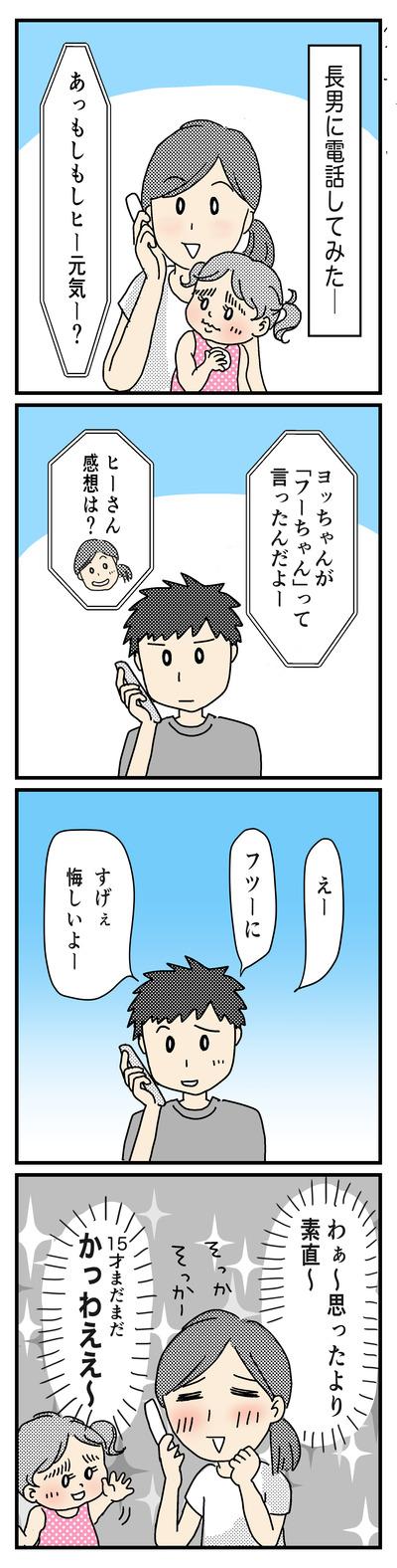 107  ひーのいない夏3(1才〜1才半)