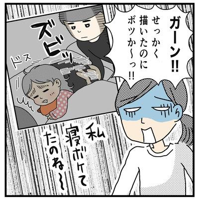 フーの枕を奪うヨッちゃん11