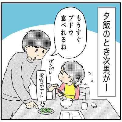 579 斜め上行く甘えっぷり1
