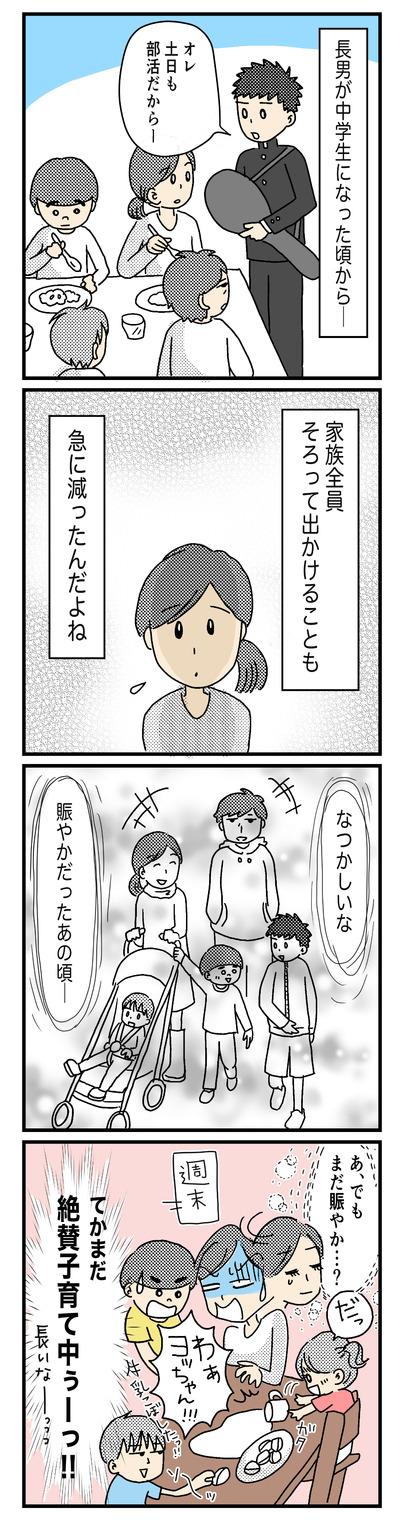129 家族が揃わない(1才半〜2才)