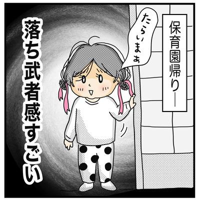 落ち武者ヨッちゃん(2才〜2才半)4