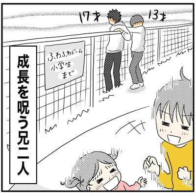 523 gotoで愛媛県へ4