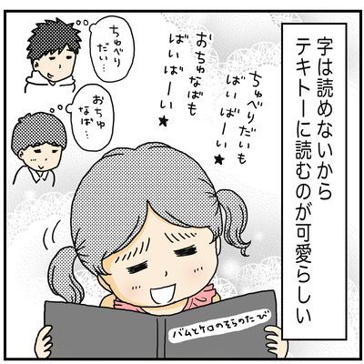 577 本好きの娘2