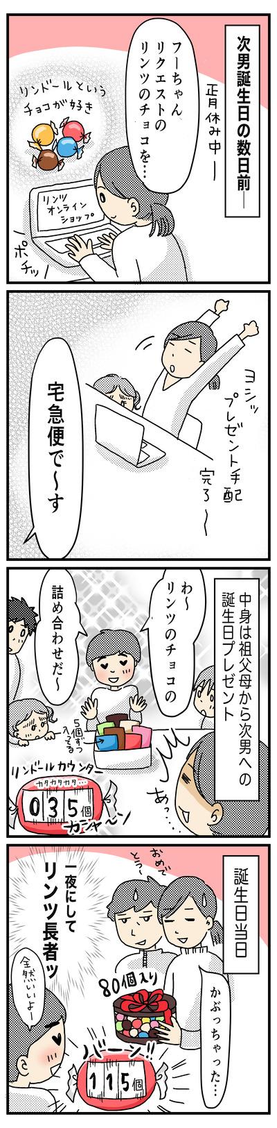 208 フーちゃん誕生日2019(1才半〜2才)
