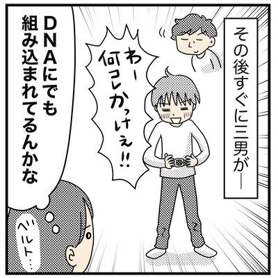 パパとベルト(2才〜2才半)4