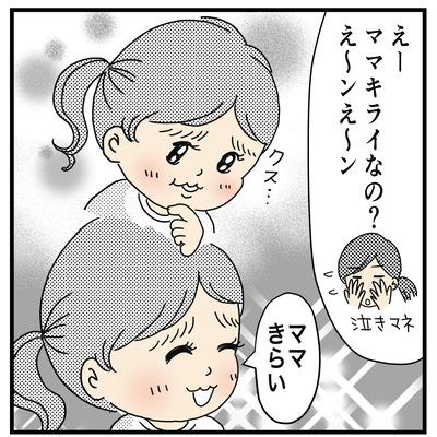 プロ小悪魔(2才〜2才半)3