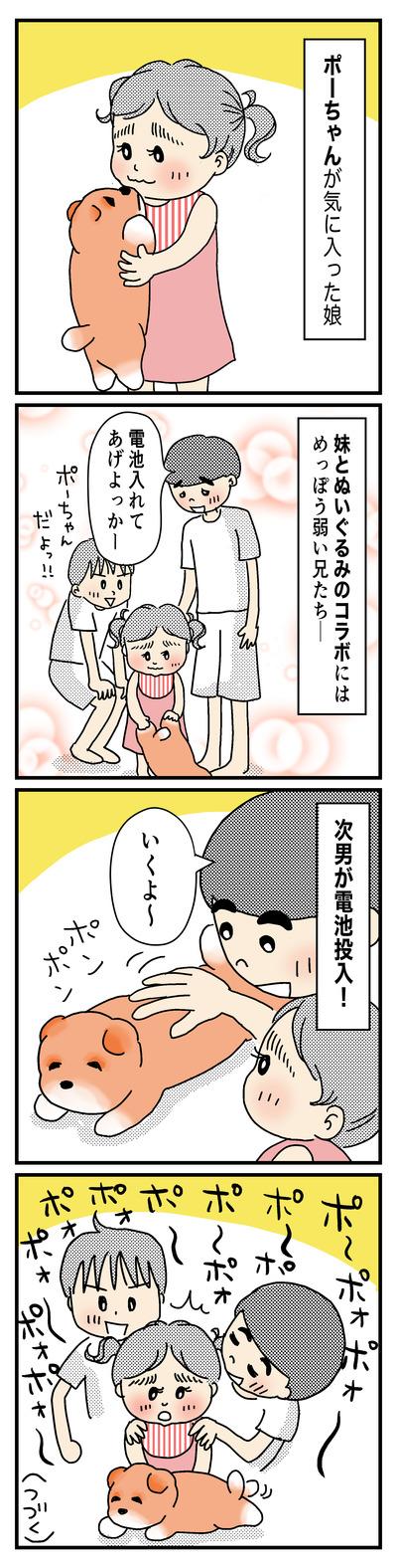 99 ポーちゃんとの出会い2(1才〜1才半)