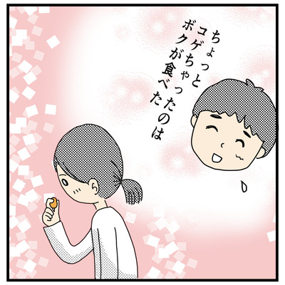 フーちゃんのドーナツ(2才〜2才半)18